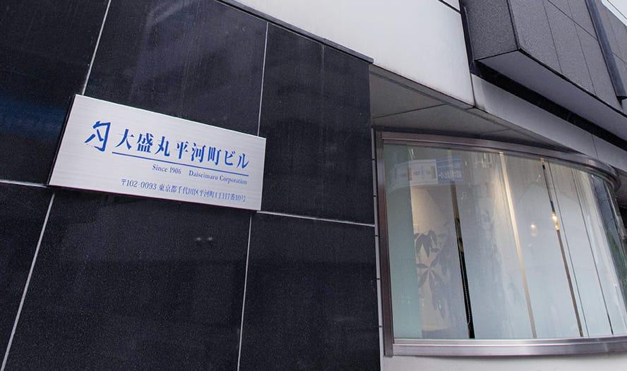 ダイセーホールディングス株式会社